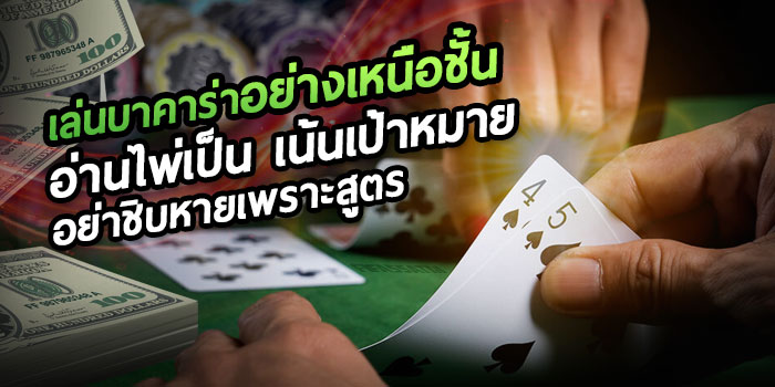 7 top online baccarat strategy tips for newbies