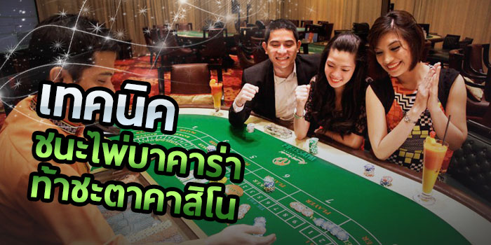 baccarat-online-pro-tips